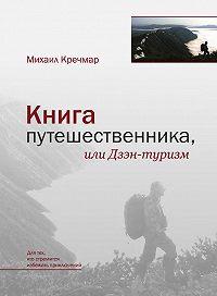 Михаил Кречмар -Книга путешественника, или Дзэн-туризм