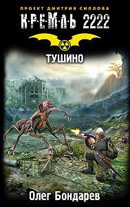 Олег Бондарев -Кремль 2222. Тушино