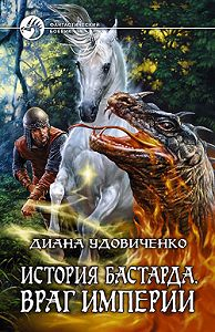 Диана Удовиченко -Враг империи