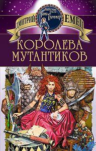 Дмитрий Емец -Королева мутантиков