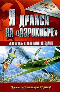 Евгений Мариинский -Я дрался на «Аэрокобре»