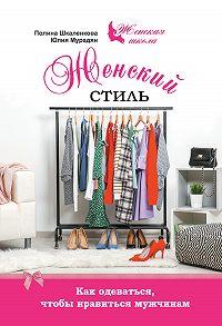 Юлия Мурадян -Женский стиль. Как одеваться, чтобы нравиться мужчинам