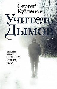 Сергей Юрьевич Кузнецов -Учитель Дымов