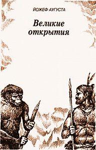 Йожеф Аугуста -Великие открытия