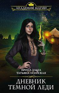 Татьяна Осинская -Дневник темной леди