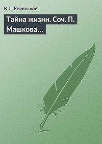 В. Г. Белинский -Тайна жизни. Соч. П. Машкова…