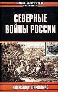 Александр Широкорад -Северные войны России