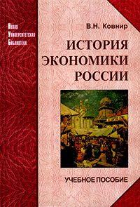 В. Н. Ковнир -История экономики России