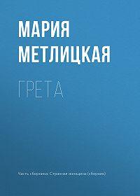 Мария Метлицкая -Грета