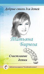 Татьяна Бирюза, Татьяна Бирюза - Добрые стихи для детей. Счастливые детки