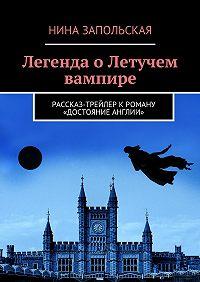 Нина Запольская -Легенда оЛетучем вампире