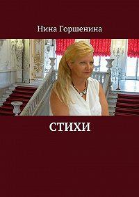 Нина Горшенина -Стихи