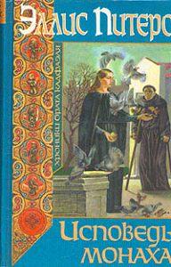 Эллис Питерс -Исповедь монаха