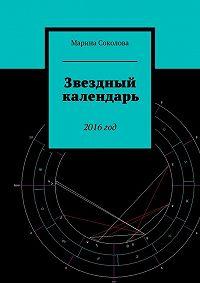 Марина Соколова -Звездный календарь. 2016год
