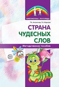 Галина Мареева -Страна чудесных слов