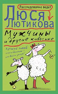 Люся Лютикова -Мужчины и другие животные