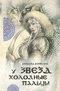 Ариадна Валентиновна Борисова -У звезд холодные пальцы