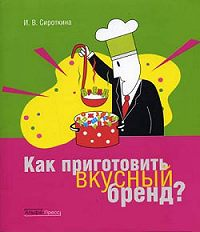 Ирина Вадимовна Сироткина - Как приготовить вкусный бренд