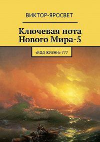 Виктор-Яросвет -Ключевая нота Нового Мира-5. «Код Жизни»777