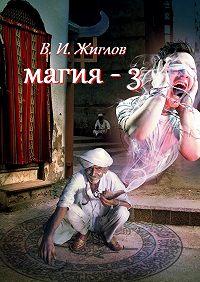В. Жиглов -Магия-3