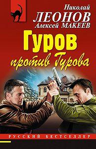 Николай Леонов -Гуров против Гурова