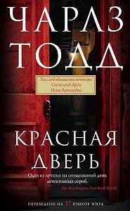 Чарлз Тодд -Красная дверь