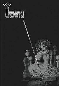 Сборник -Шахматы