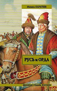 Михаил Каратеев -Русь и Орда