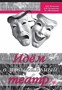 Н. Н. Белякова -Идём в музыкальный театр