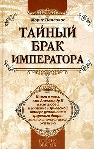 Морис Палеолог -Тайный брак императора