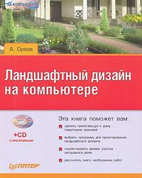 Андрей Сергеевич Орлов -Ландшафтный дизайн на компьютере