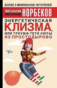 Мирзакарим Норбеков -Энергетическая клизма, или Триумф тети Нюры из Простодырово