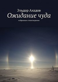 Эльдар Ахадов -Ожидание чуда