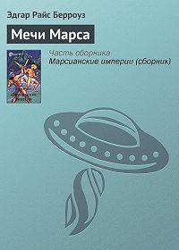 Эдгар Берроуз - Мечи Марса