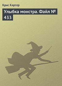 Крис Картер -Улыбка монстра. Файл № 433