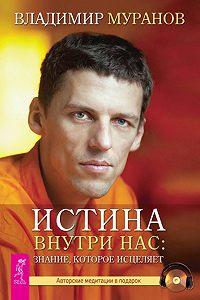 Владимир Муранов -Истина внутри нас: знание, которое исцеляет
