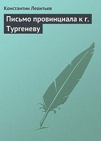 Константин Леонтьев -Письмо провинциала к г. Тургеневу
