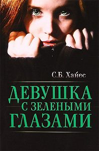 Собиан Хайес - Девушка с зелеными глазами