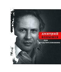 Дмитрий Бобышев -Ода воздухоплаванию: Стихи последних лет