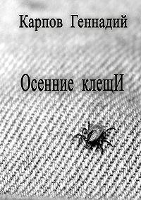 Геннадий Карпов -Осенние клещИ