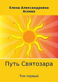 Елена Асеева -Путь Святозара. Том первый