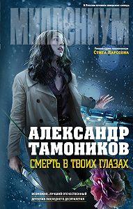 Александр Тамоников -Смерть в твоих глазах