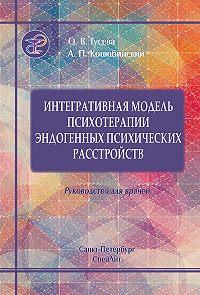 Александр Коцюбинский -Интегративная модель психотерапии эндогенных психических расстройств