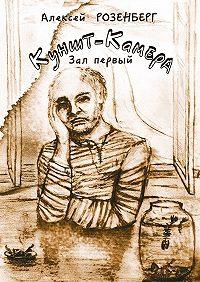 Алексей Розенберг -Куншт-камера. Зал первый