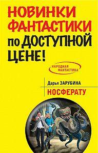 Дарья Зарубина - Носферату