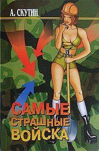 Александр Скутин -Самые страшные войска