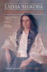 Елена Чижова - Неприкаянный дом (сборник)