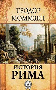 Теодор Моммзен -История Рима