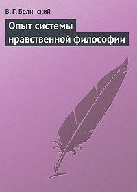 В. Г. Белинский -Опыт системы нравственной философии