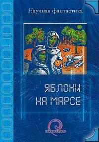 Владимир Венгловский -Яблони на Марсе (сборник)